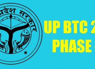 UP BTC 2017 Phase II allotment result, UP BTC 2017 Phase II allotment result for D.El.Ed, Uttar Pradesh Basic Education Board, UP BTC 2017, updeled.gov.in, Uttar Pradesh D.El.Ed results, UP BTC Merit List 2017, UP BTC 2017 Phase II, updeled phase two results, updeled phase 2, updeled phase II