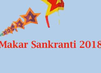What is Makar Sankranti, Makar Sankranti 2018, Sankranti 2018, Happy Makar Sankranti, Makar Sankranti Images, makar sankranti wishes, makar sankranti history, makar sankranti importance, makar sankranti significance