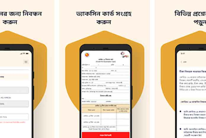 Surokkha App