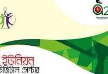 Union Digital Centre, Bangladesh