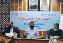 Ministry of Land signs MoU with Dutch Bangla Bank for online payment_