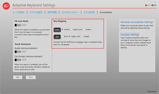 Lenovo ThinkPad X1 Carbon のシフト 2 回押しでの CapsLock 切替を無効にする