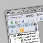 Excel 2003, 2007, 2010でVisual Basic Editorを開く(VBAのはじめ方)