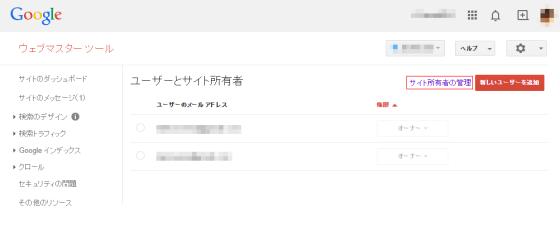 Google ウェブマスター ツールのアカウント移行 2014/11