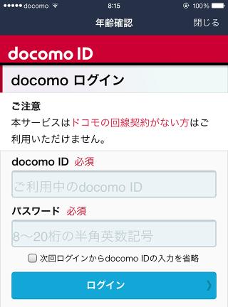 MVNOで年齢確認しようとするとdocomo IDでのログイン画面が表示される