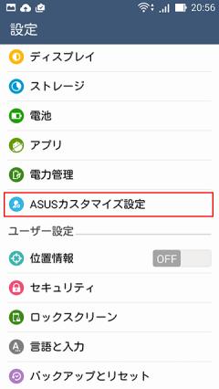 「ASUS カスタマイズ設定」を開く