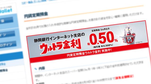 インターネット 静岡 支店 銀行