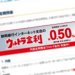 高金利0.50%!静岡銀行インターネット支店のウルトラ金利!