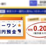 東京スター銀行のスターワン1週間円預金 0.20%に金利引き下げ