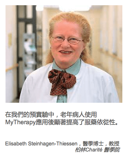 MyTherapy 在服藥依從性研究中被證明有效博士