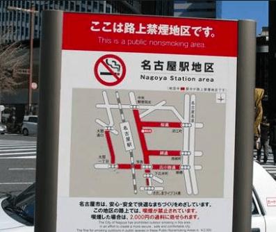 日本旅遊吸煙規定