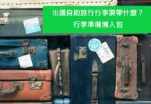 自助旅行 行李準備懶人包