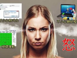 EaseUS Data Recovery Wizard 檔案救援
