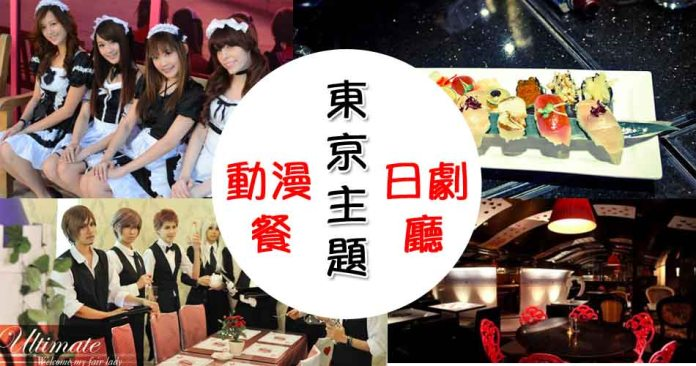 動漫日劇 主題餐廳