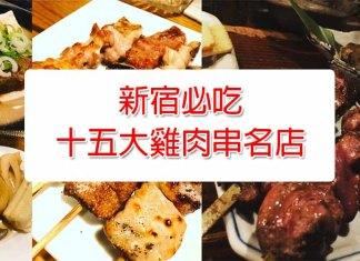 新宿必吃 十五大雞肉串店