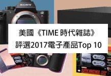 美國《TIME 時代雜誌》評選2017電子產品Top 10!任天堂 Switch完爆Xbox One X