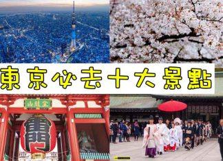 東京的十個必遊景點