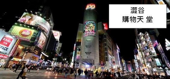 澀谷購物天堂 東京購物攻略