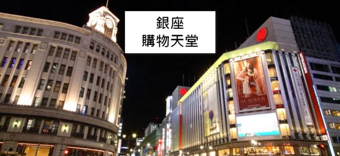 銀座購物天堂 東京購物攻略