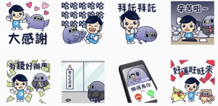 中華電信x懶得鳥你-驚世職句場篇