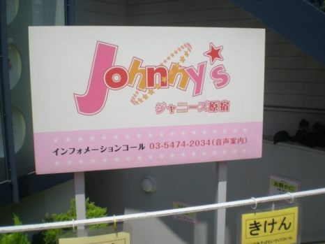 Johnnys Shop原宿