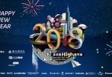 2018 跨年晚會台北散場攻略