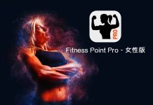 Fittness Point PRO 女性版