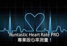 Runtastic Heart Rate PRO 專業版心率測量!原價 US$ 1.99