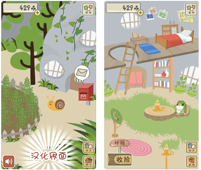 旅行青蛙中文版攻略 – 漢化界面
