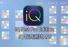 IQ Test Pro Edition ~ IQ 智商測試APP