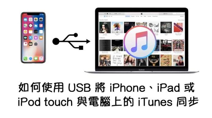 使用 USB 將 iPhone、iPad 或 iPod touch 與電腦上的 iTunes 同步