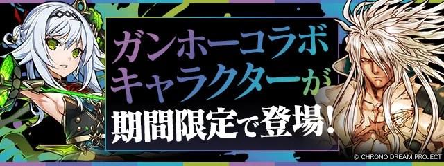 【パズル&ドラゴンズ】ガンホーコラボ開催