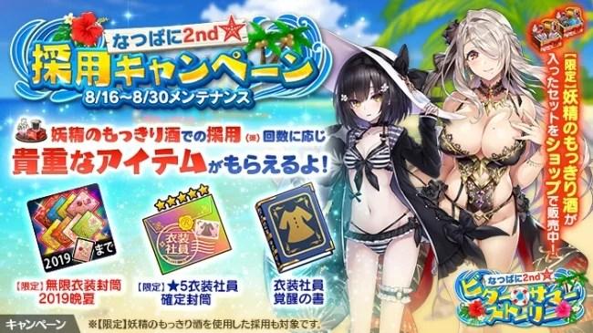 なつぱに2nd☆採用キャンペーン