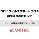CAMPFIRE、「新型コロナウイルスサポートプログラム」