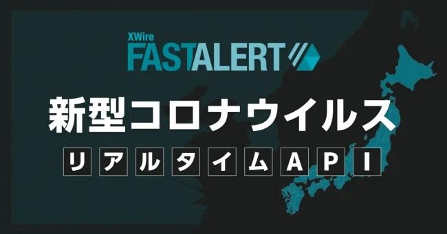 JX通信社 新型コロナウイルスリアルタイムAPI