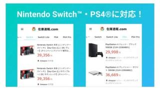 在庫速報.com、Nintendo Switch™・PS4®等のゲーム機にも対応