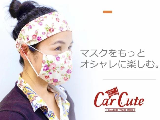 耳が痛くならない可愛い布製マスク「カーキュートマスク」