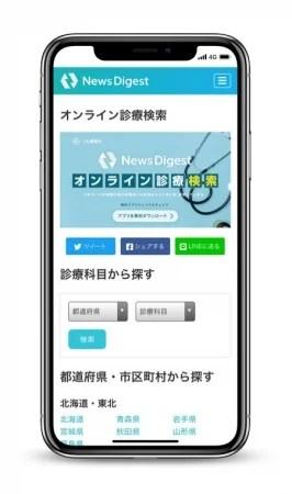 JX通信社、オンライン診療検索