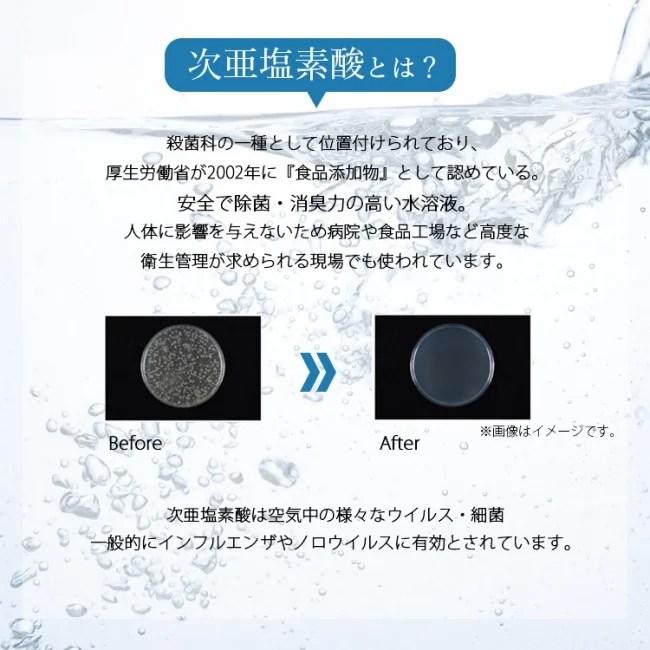 有限会社サプライズ 次亜塩素酸水ジアイレーサー