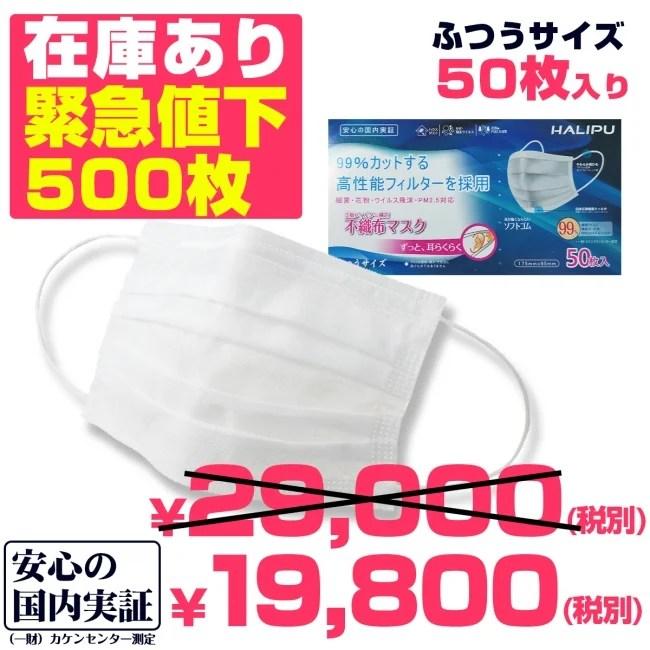 ディンクス、国内メーカー不織布マスク 500枚 50枚入りx10箱