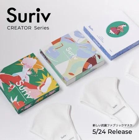 抗菌マスク Suriv CREATOR Series