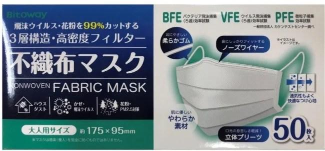 ファンケル、「不織布マスク 大人用」3,590円<税込>