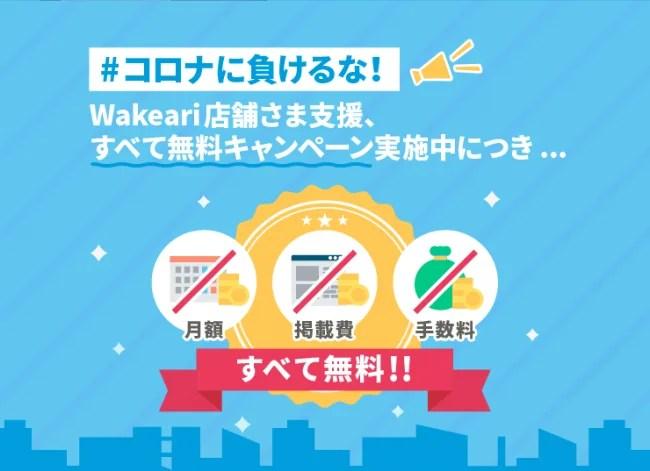 #コロナに負けるな 業者さまにとってのWakeari(ワケアリ)をイラストでご紹介