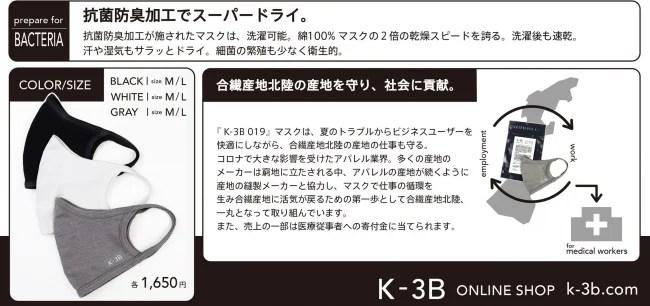 キシリトール加工の接触冷感マスク