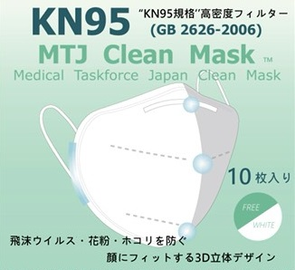 使い捨てマスク 3-PLY MTJ Clean Mask -Medical Taskforce Japan Clean Mask-