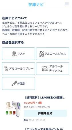 NOVEL株式会社 在庫ナビ