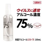 株式会社クオリティファースト アルコール75%配合携帯用ミスト
