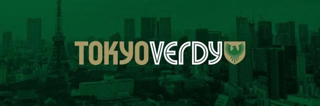 東京ヴェルディ 公式サイト