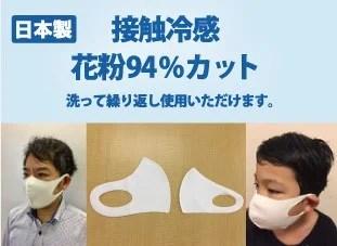 イオン、接触冷感 洗える超伸縮フィットマスク