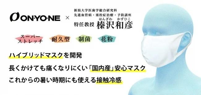 日本製ハイブリッドマスク